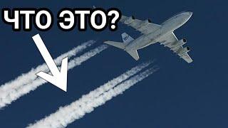 Почему самолёты оставляют белый след в небе?