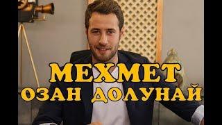 Мехмет Озан Долунай - биография, личная жизнь, дети и муж. Сериал И нам того же