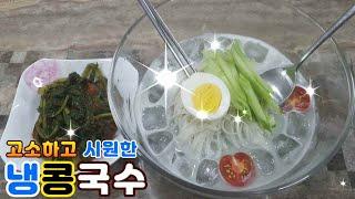 고소하고 시원한 냉콩국수 쉽고 간단하게 만드는법( 콩물…