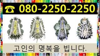 조문화환 O8O-225O-225O 태찬장례식장김천꽃배달…