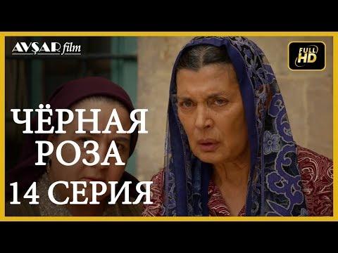 Чёрная роза 14 серия  русская озвучка (Турция серии)