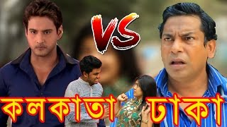 New Bangla Funny Video | Kolkata Vs Dhaka | Indian Tv Serial | Mojar Tv
