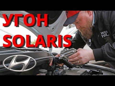 Угон Hyundai Solaris за 40 секунд