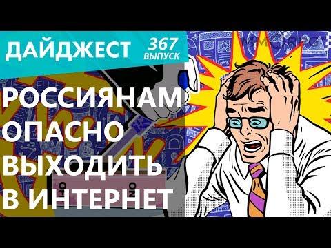 YouTube запретит дизлайки. Россиянам опасно выходить в интернет. Дайджест