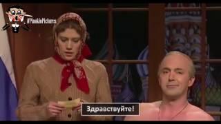 Американское шоу троллит Путина (перевод)