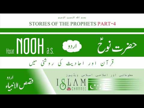 Story of Prophet Hazrat Nooh as. Urdu Mukammal - Qasas ul Ambiya Story : 4