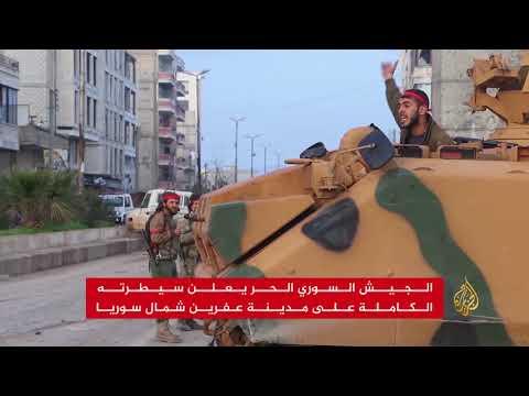 عفرين تحت سيطرة القوات التركية والجيش الحر