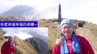 嘉義縣山岳協會2017年4月8-9日奇萊南峰~南華山~光被八表~ 愛情專屬權...