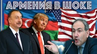 Письмо Трампа Президенту Алиеву ШОКировало Армению