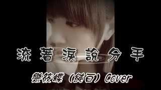 金志文-流著淚說分手★戀筱蝶(純白)Cover