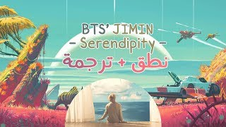 [ Arabic Sub / نطق ] Jimin - Serendipity