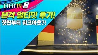 본격 피파19 얼티메이트 팀 후기! / 첫판부터 워크아웃이?!