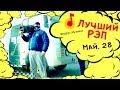 ТОП 25 Лучший РЭП Май 28 Яндекс Музыка Jah Khalib Скруджи Баста ATL Oxxxymiron Джиган mp3