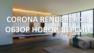 Презентация CORONA RENDER 1.5. Новые функции и фишки. Light Mix.