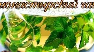 Монастырский чай в Ташкенте