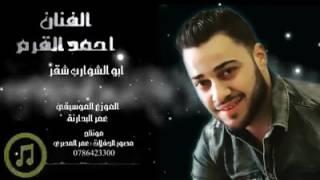 ابو الشوارب شقر ( احمد القرم ) أقوى حفلات الموسم