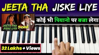jeeta-tha-jiske-liye---easy-piano-tutorial-the-kamlesh
