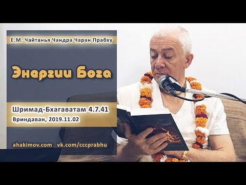 Чайтанья Чандра Чаран Прабху - 2019.11.02, Вриндаван, Шримад-Бхагаватам 4.7.41, Энергии Бога