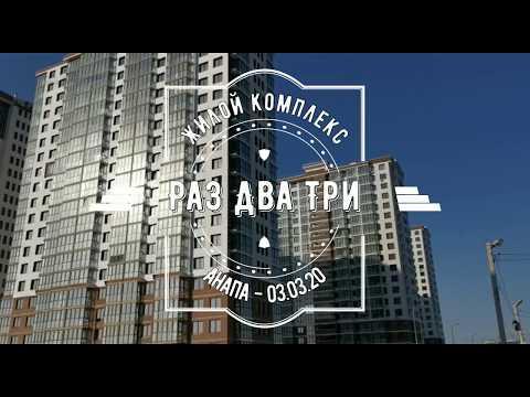 ЖК Раз Два Три - купить квартиру в новостройке в Анапе, продается студия