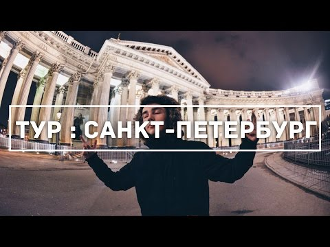 ТУР В САНКТ - ПЕТЕРБУРГ | SAINT - PETERSBURG TOUR