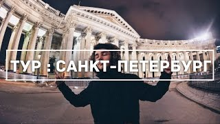 ТУР В САНКТ - ПЕТЕРБУРГ | SAINT - PETERSBURG TOUR(Вконтакте: http://vk.com/DanKorshunov Instagram: http://instagram.com/DanKorshunov Ask: http://ask.fm/DanKorshunov Twitter: ..., 2016-03-18T12:00:00.000Z)