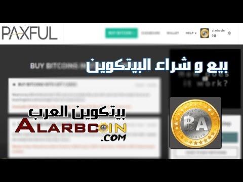 شرح موقع Paxful لبيع و شراء البيتكوين معتمد بجميع البنوك الإلكترونية و الغير إلكثرونية