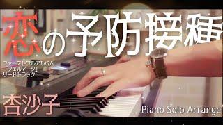 【ピアノ】恋の予防接種 - 杏沙子  ファーストフルアルバム「フェルマータ」リードトラック