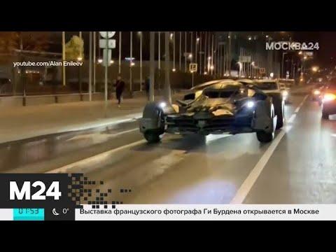Кому продадут московский бэтмобиль - Москва 24