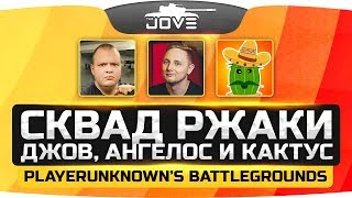 СКВАД РЖАКИ: Джов, Ангелос, Одесскин и Кактус ползут в ТОП-1! ● PUBG