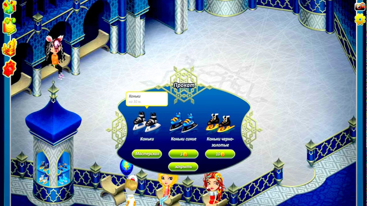 Картинки на катке в аватарии