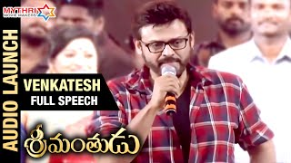 venkatesh speech srimanthudu audio launch mahesh babu shruti haasan