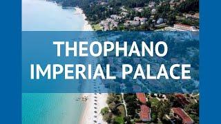 THEOPHANO IMPERIAL PALACE 5* Халкидики обзор – отель ТХЕОФАНО ИМПЕРИАЛ ПАЛАС 5 Халкидики видео обзор