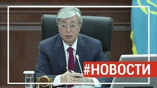 Новости Казахстана. Выпуск от 17.04.19 / Басты жаңалықтар