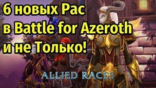 6 Новых Рас в WoW: Battle for Azeroth и не Только!