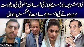 Complete Details Of Nawaz Sharif and Maryam Nawaz's Bail Plea In Supreme Court | Siddique Jaan