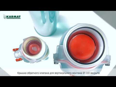 Обратный канализационный клапан для вертикального монтажа