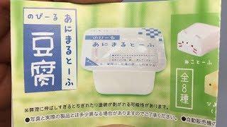 【ASMR】Animal Tofu