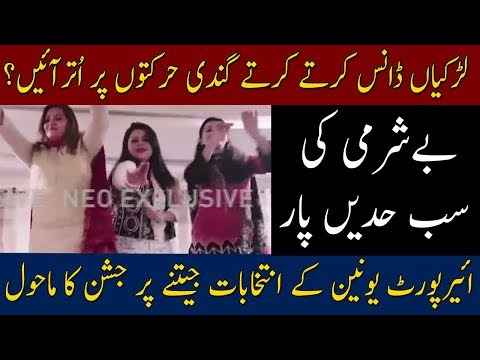 PTI Female Workers Shameful Dance At Airport | Neo News