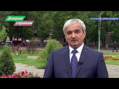 Олександрійська міська рада: Привітання з Днем міста від міського голови Степана Цапюка