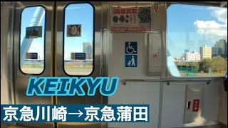 【KEIKYU】京急川崎→京急蒲田 1110-42