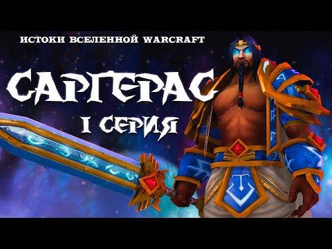 Warcraft: Саргерас - 1 серия