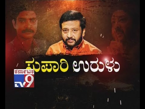 `Supari Urulu`: Ravi Belagere Arrested for Plot to Kill Former Colleague