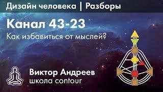 Скачать КАНАЛ 43 23 В ДИЗАЙНЕ ЧЕЛОВЕКА Астродизайн