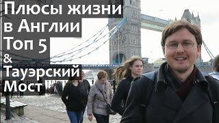 видео Как уехать и остаться в Великобритании: советы и личная история Вовы (OxfordInside