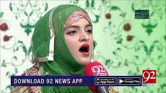 Tumhara Naam Musibat Mein Jab Liya Hoga By Noreena Imtiaz | 13 Nov 2018 | 92NewsHD
