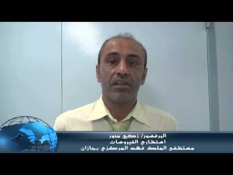 البرفسور زكي منور استشاري الفيروسات مستشفى الملك فهد المركزي بجازان Youtube