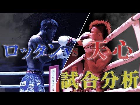 那須川天心 vs ロッタン・ジットムアンノンを分析!【RISE 125】