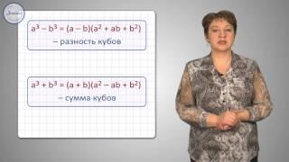 Алгебра 7 класс. Разложение многочлена на множители при помощи формул