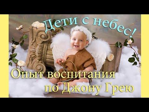 Осознанное воспитание - Джон Грей Дети с Небес, родительский блог,  1 часть.