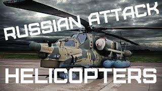 Российские ударные вертолеты • Russian attack helicopters
